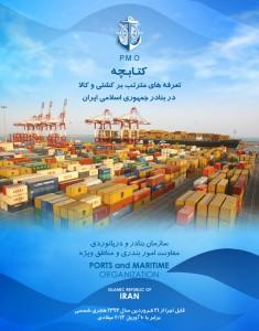 تعرفه های مترتب بر کشتی و کالا در بنادر ایران