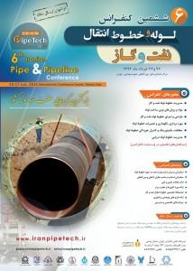ششمین کنفرانس لوله و خطوط انتقال نفت و گاز