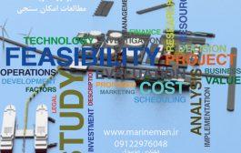 امکان سنجی و طراحی مفهومی پروژه های دریایی